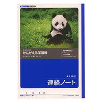 日本ノート かんがえる学習帳 連絡ノート B5 L502 6冊 (直送品)