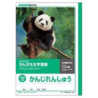 キョクトウ かんがえる学習帳 かんじれんしゅう 100字 B5 L413 6冊 (直送品)
