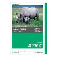 キョクトウ かんがえる学習帳 漢字練習 200字 B5 L414 6冊 (直送品)