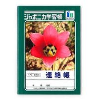 ショウワノート ジャポニカ学習帳 連絡帳 A6 JBー3 10冊 (直送品)