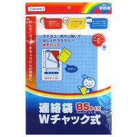 デビカ 連絡袋 Wチャック式 070905 4個 (直送品)