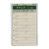 レイメイ藤井 手帳リフィル キーワード 聖書 アドレス(6名) WWR358 5冊 (直送品)