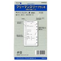 レイメイ藤井 手帳リフィル キーワード 聖書 マンスリー WWR323 4冊 (直送品)