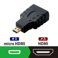 エレコム HDMI変換アダプタ AF-D ブラック AD-HDAD3BK (直送品)