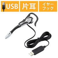 エレコム USBヘッドセットマイクロフォン イヤフック 1.8m HS-EP13USV (直送品)