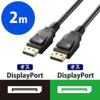 エレコム ディスプレイポートケーブル ver1.2 2m CAC-DP1220BK (直送品)