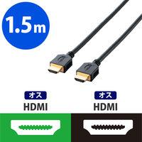 エレコム HDMIケーブル 1.5.4 イーサネット対応 1.5m ブラック DH-HD14ER15BK (直送品)