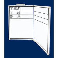 ホワイトボード折畳式 ODW 45x60cm 横 77743 シンワ測定 (直送品)