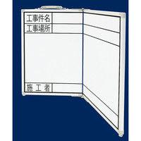 ホワイトボード折畳式 OGW 45x60cm 横 77744 シンワ測定 (直送品)