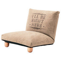 東谷 座椅子 フロアソファ RKC-935BE ベージュ 1台 (直送品)