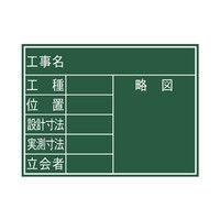 黒板 木製 K 45×60cm 「7項目」 横 77314 1セット(5個) シンワ測定 (直送品)