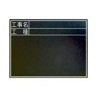 黒板 木製 耐水 TC 45×60cm 「工事名・工種」 横 77322 1セット(5個) シンワ測定 (直送品)