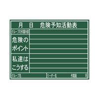 黒板 木製 H 45×60cm 「危険予知活動表」 横 77079 1セット(5個) シンワ測定 (直送品)
