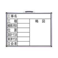 ホワイトボード FW 45×60cm 「8項目」 横 77385 1セット(2個) シンワ測定 (直送品)
