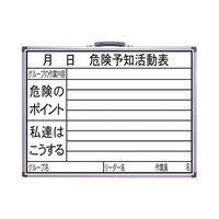 ホワイトボード HW 45×60cm 「危険予知活動表」 横 77386 1セット(2個) シンワ測定 (直送品)