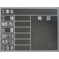 黒板 木製 耐水 TF 45×60cm 「8項目」 横 78230 1セット(5個) シンワ測定 (直送品)