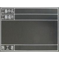 黒板 木製 耐水 TG 45×60cm 横 78238 1セット(5個) シンワ測定 (直送品)