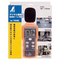 デジタル騒音計 最高値ホールド機能付 78588 シンワ測定 (直送品)