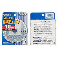 切断砥石 スーパーマムシ105 1.0mm 5枚入 SPM5-105-10 1セット(10個) TJMデザイン (直送品)