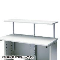 サンワサプライ eデスク用オプション サブテーブル EST-155N 幅1550×奥行420×高さ175~525mm 1台 (直送品)