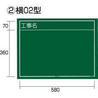 工事黒板 横02型 KB6-Y02 1セット(5枚) TJMデザイン (直送品)