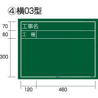 工事黒板 横03型 KB6-Y03 1セット(5枚) TJMデザイン (直送品)
