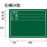 工事黒板 横04型 KB6-Y04 1セット(5枚) TJMデザイン (直送品)