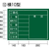 工事黒板 横10型 KB6-Y10 1セット(5枚) TJMデザイン (直送品)