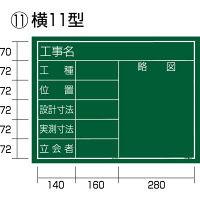 工事黒板 横11型 KB6-Y11 1セット(5枚) TJMデザイン (直送品)