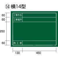 工事黒板 横14型 KB6-Y14 1セット(5枚) TJMデザイン (直送品)