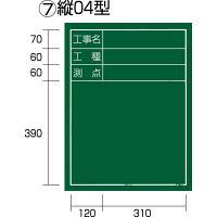 工事黒板 縦04型 KB6-T04 1セット(5枚) TJMデザイン (直送品)