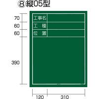 工事黒板 縦05型 KB6-T05 1セット(5枚) TJMデザイン (直送品)