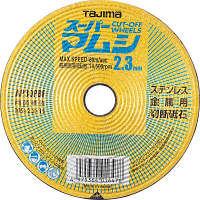 切断砥石 スーパーマムシ105 2.3mm 10枚入 SPM-105-23 1セット(5個) TJMデザイン (直送品)