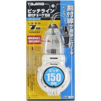 ピッチライン 割付チョーク150 PL-WCL150 1セット(3個) TJMデザイン (直送品)