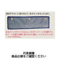 テラモト(TERAMOTO) 清掃カート BMオーダーポケット ベース ダストカー大用 DS-232-640-3 1セット(3枚) (直送品)