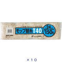 モップ替糸T40 150g 1セット(10枚)