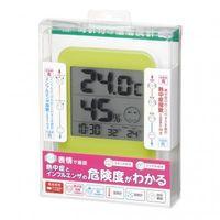 熱中症・インフルエンザ警報付きデジタタル温湿度計 グリーン DO02GR ヤザワコーポレーション (直送品)