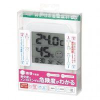 熱中症・インフルエンザ警報付きデジタル温湿度計 ホワイト DO02WH ヤザワコーポレーション (直送品)