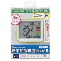 時計付き置き型デジタル温湿度計 グリーン DO03GR ヤザワコーポレーション (直送品)