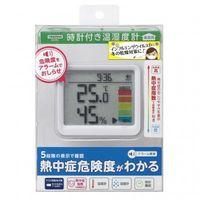 時計付き置き型デジタル温湿度計 ライトグレー DO03LGY ヤザワコーポレーション (直送品)