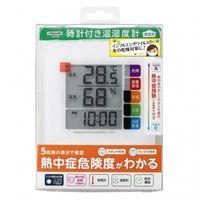 時計付きデジタル熱中症計 ホワイト DO04WH ヤザワコーポレーション (直送品)