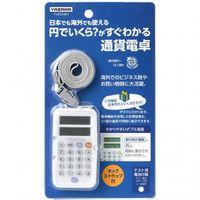通貨電卓 TVR55WH ヤザワコーポレーション(直送品)