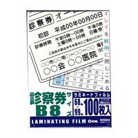 オーム電機 ラミネートフィルム100ミクロン 診察券 100枚 LAM-FS1003(直送品)
