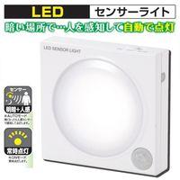 オーム電機 LEDセンサーライト 人感明暗センサー NIT-L101B-W