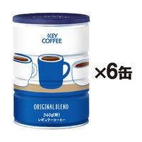 【コーヒー粉】ロハコ・アスクル先行発売 キーコーヒー オリジナルブレンド デザイン缶 1セット(340g×6缶)
