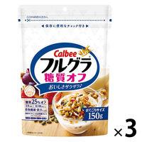 カルビー フルグラ糖質オフ 150g 1セット(3袋) シリアル