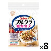 カルビー フルグラ糖質オフ 50g 1セット(8袋) シリアル