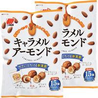 三幸製菓 キャラメルアーモンド 1セット(2袋)
