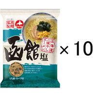 藤原製麺 北海道二夜干しラーメン 函館塩 10個