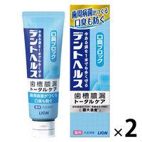 デントヘルス 薬用ハミガキ 口臭ブロック 85g 1セット(2本) ライオン 歯磨き粉